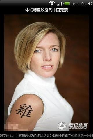 体坛明星纹身中国元素图片