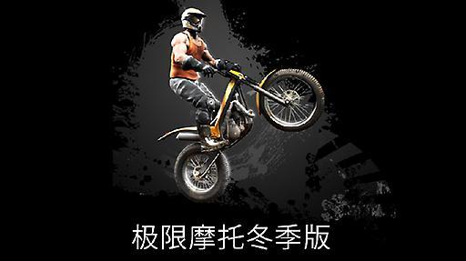 极限摩托冬季版