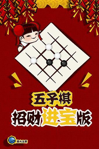 玩免費棋類遊戲APP|下載招财进宝五子棋 app不用錢|硬是要APP