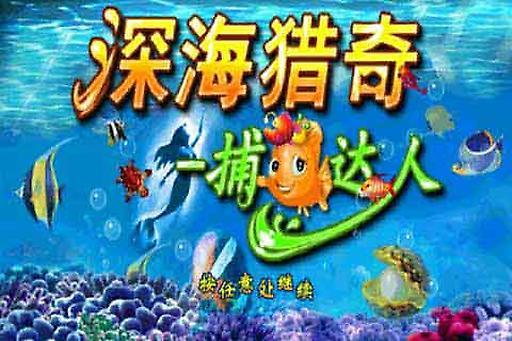 捕鱼达人-深海猎奇