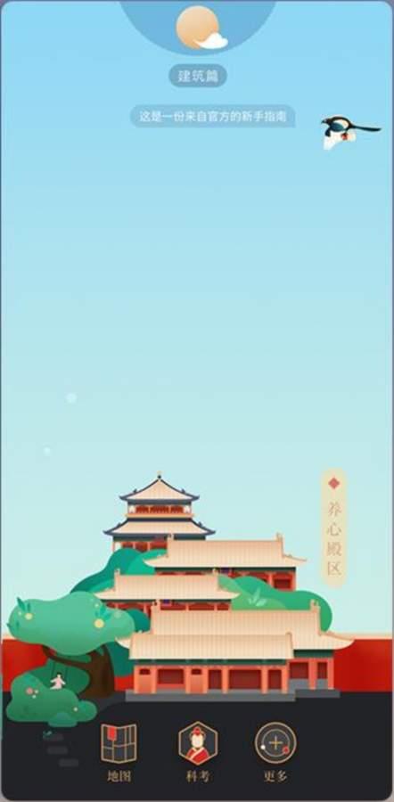 紫禁城600截图2