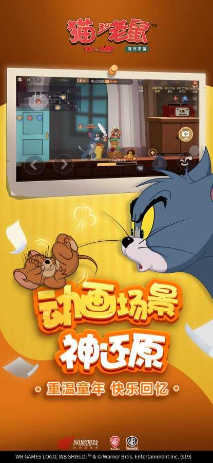 猫和老鼠截图4
