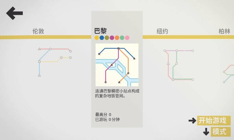 模拟地铁 测试版截图4