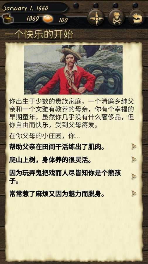 海盗与商人截图1
