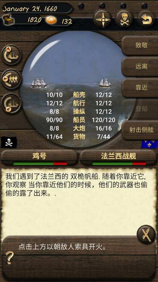 海盗与商人截图2
