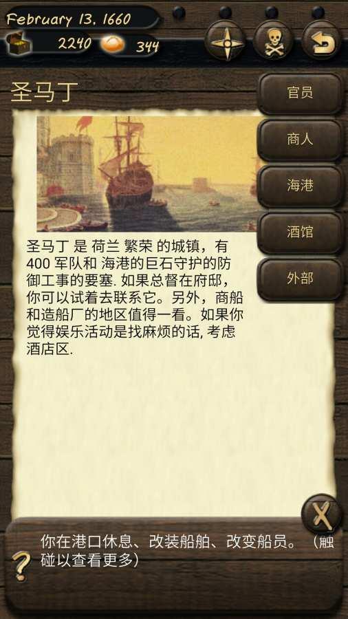 海盗与商人截图4