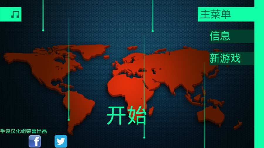 黑客病毒汉化版截图1