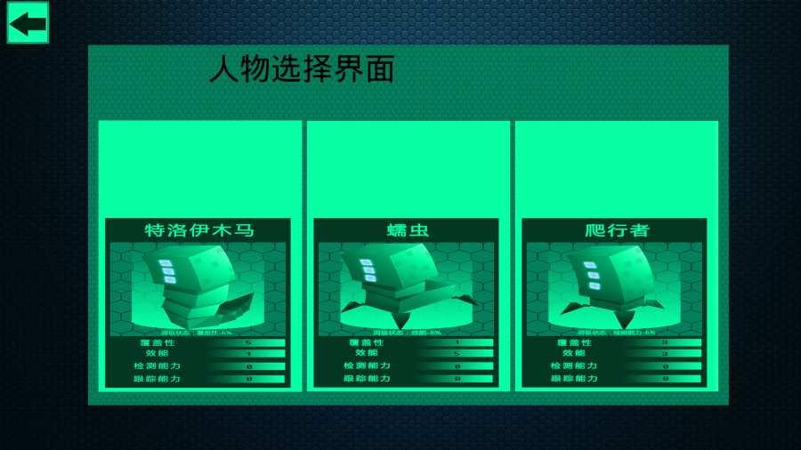 黑客病毒汉化版截图3