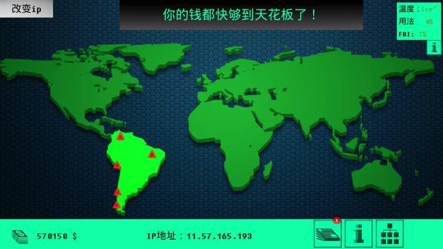 黑客病毒汉化版截图4