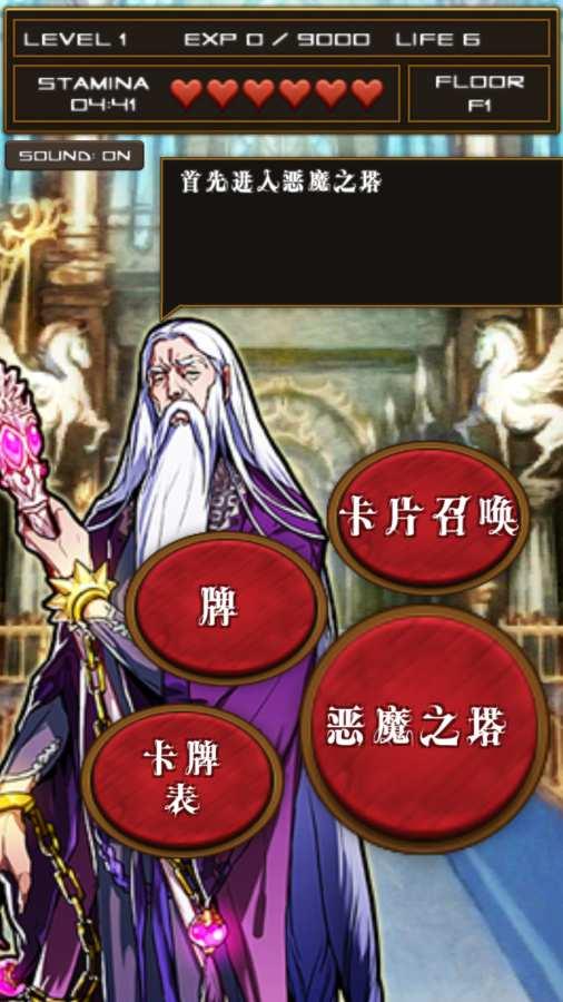 卡牌对决:恶魔之塔 汉化版