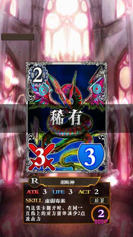 卡牌对决:恶魔之塔 汉化版截图2