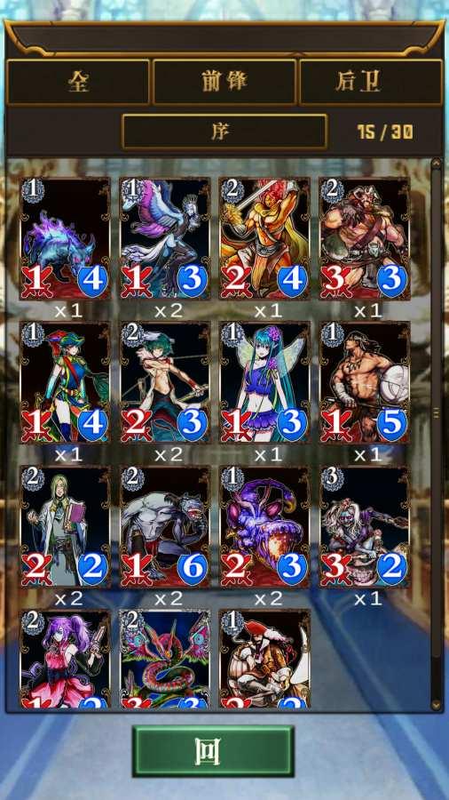 卡牌对决:恶魔之塔 汉化版截图3