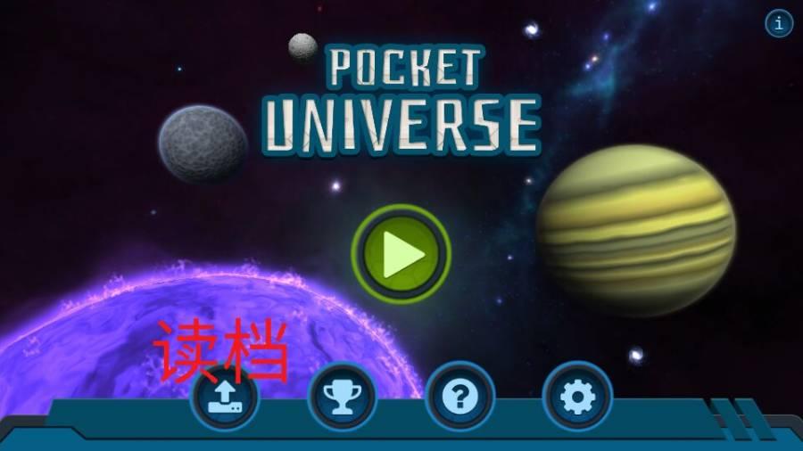 口袋里的宇宙截图0