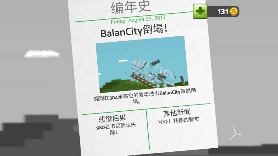 平衡城市截图0