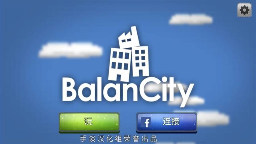 平衡城市截图1