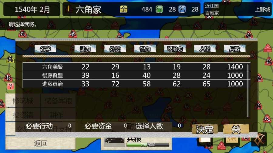 战国之雄3 汉化版 戦国の雄3截图0