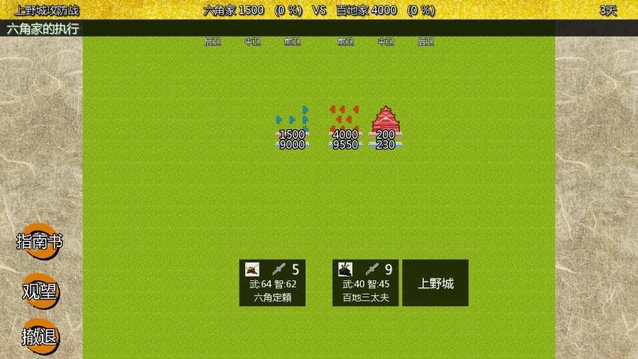 战国之雄3 汉化版 戦国の雄3截图1