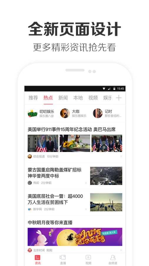 北京时间截图2