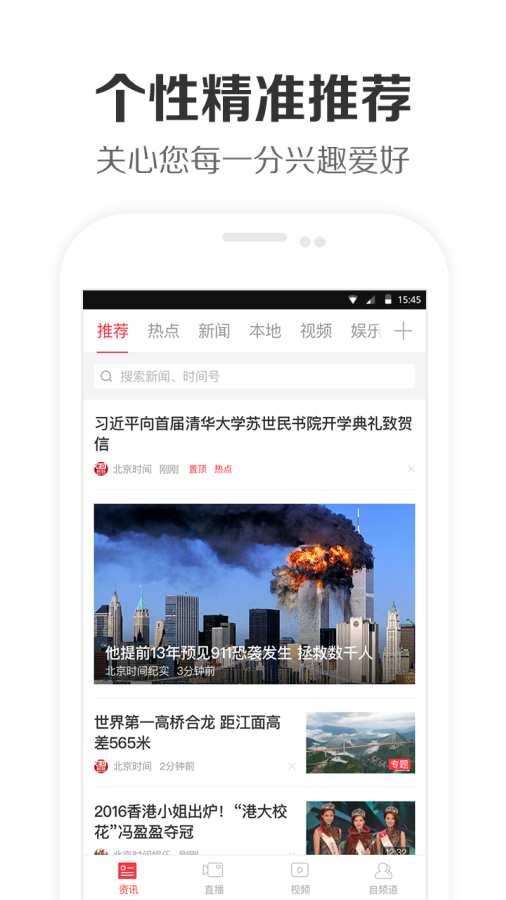 北京时间截图3