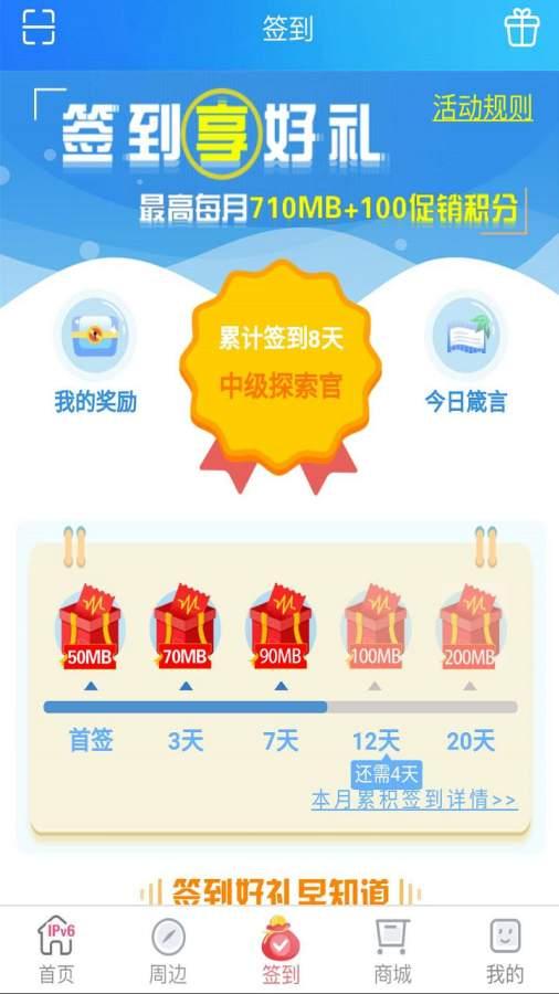 上海移动和你截图3