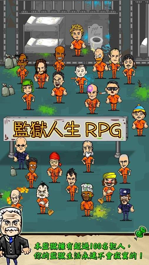 监狱人生RPG