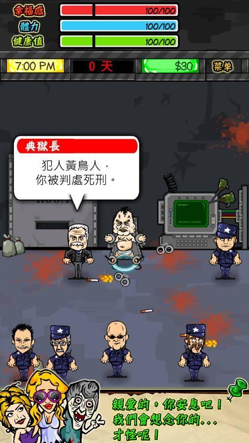 监狱人生RPG截图3
