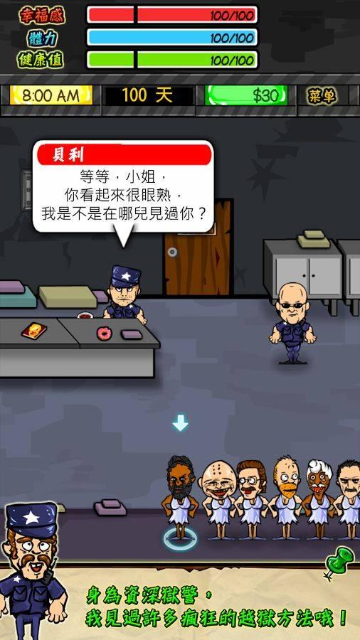 监狱人生RPG截图4