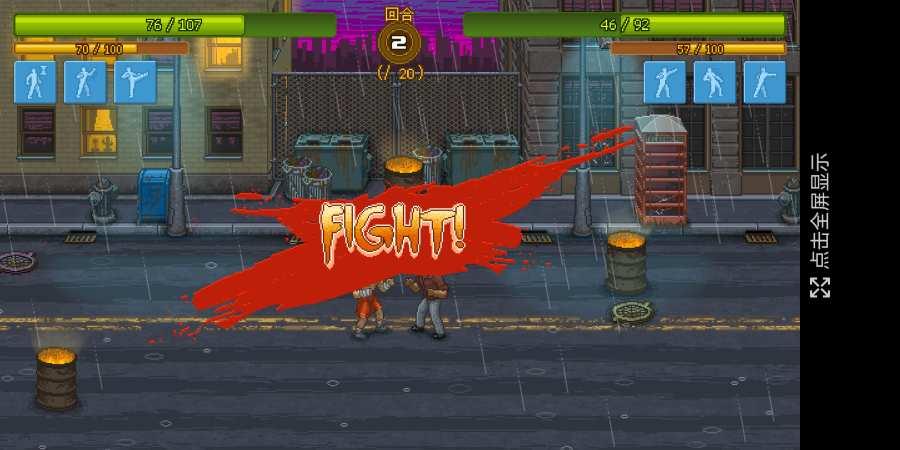 搏击俱乐部:格斗截图2