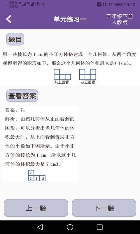 小学数学试题练习截图1