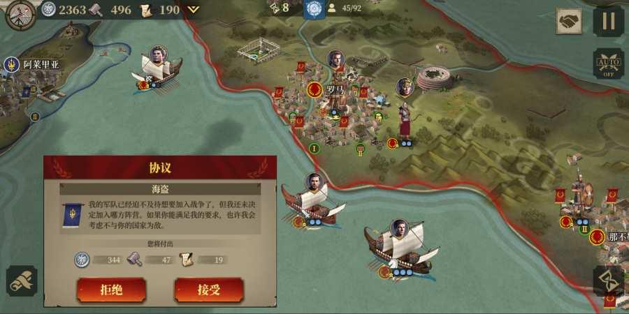 大征服者:罗马截图2