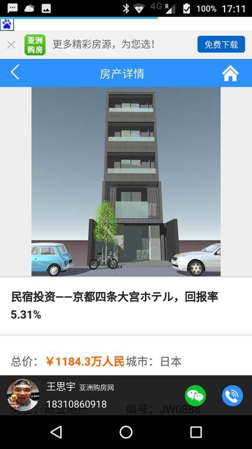 亚洲购房网截图1
