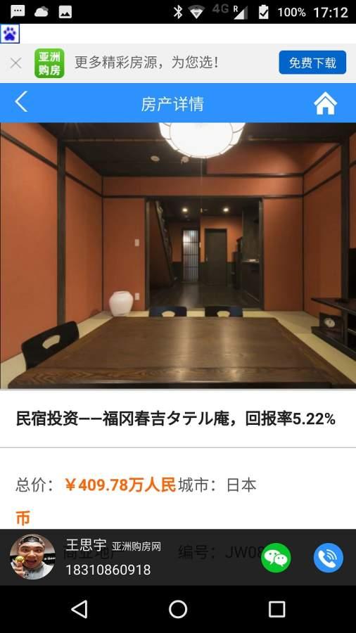 亚洲购房网截图3