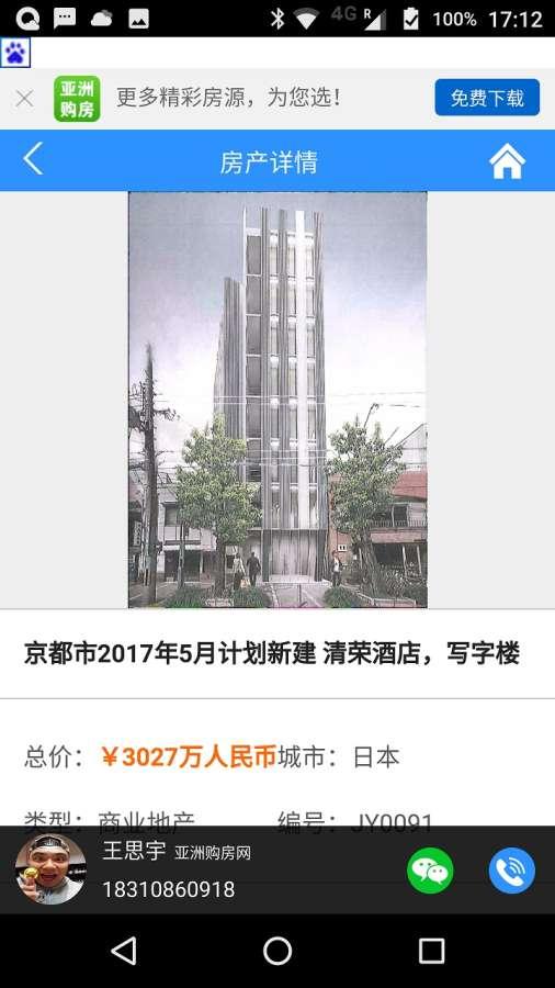 亚洲购房网截图4