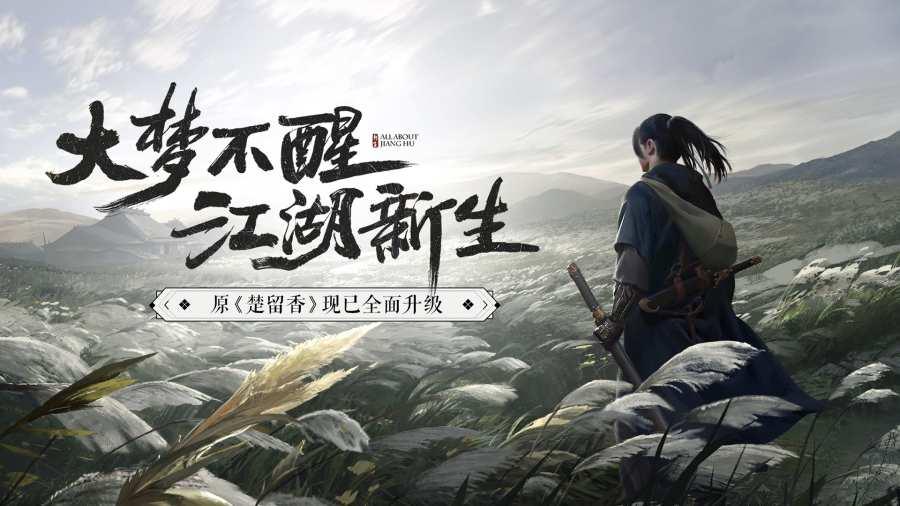 一梦江湖·楚留香截图1