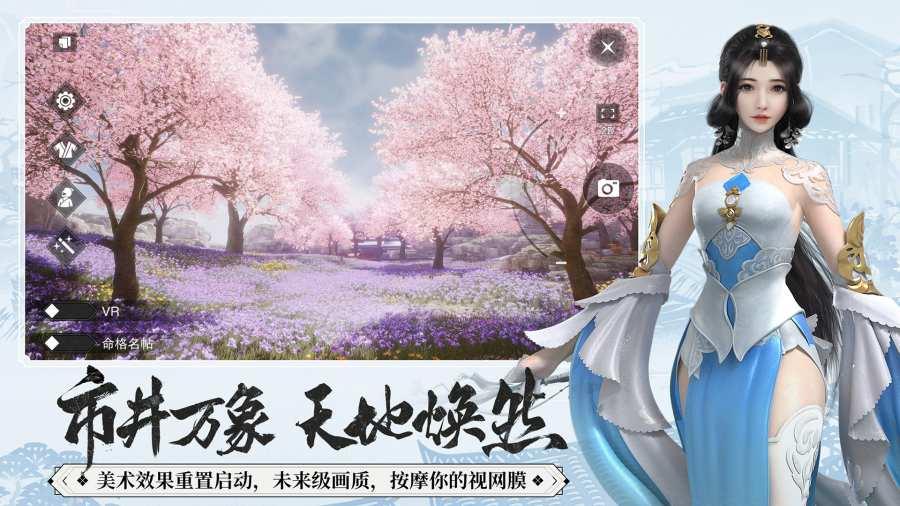一梦江湖·楚留香截图2