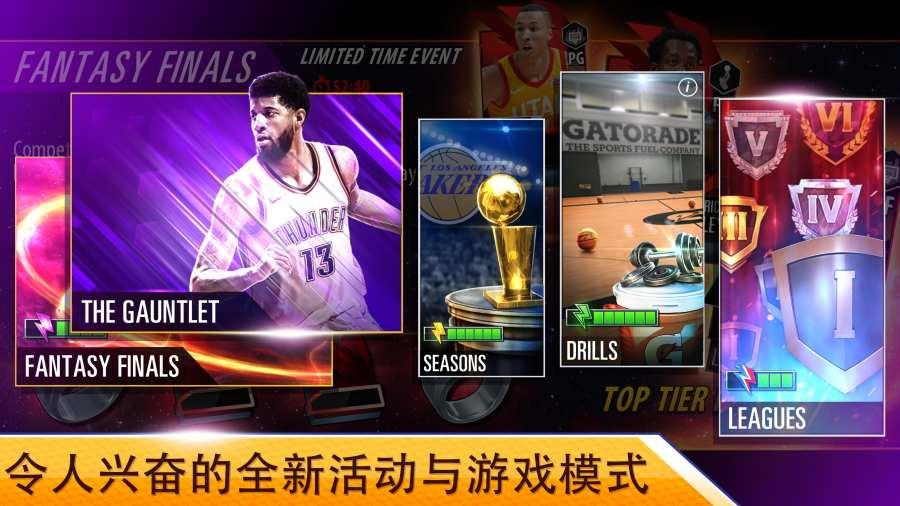 NBA 2K Mobile篮球截图1