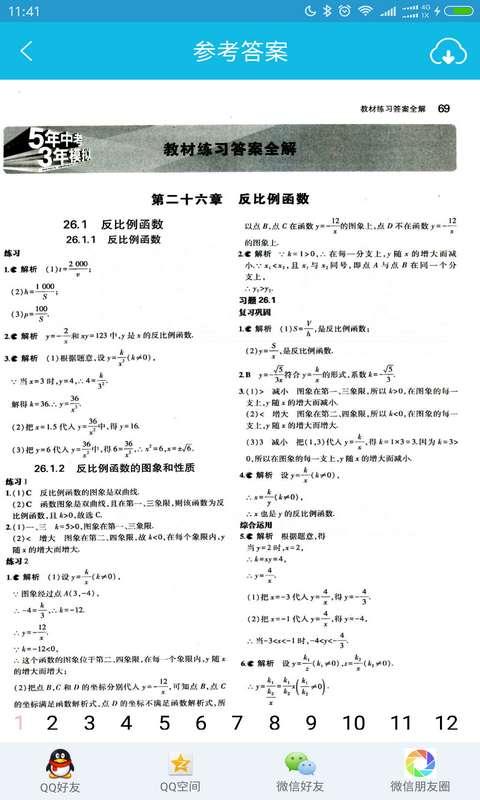 作业精灵截图4
