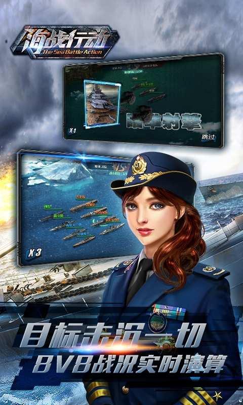 海战行动截图2