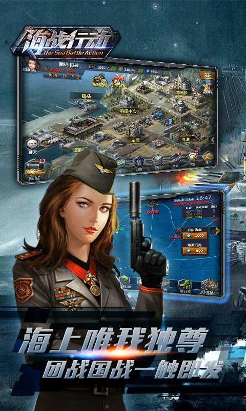 海战行动截图3