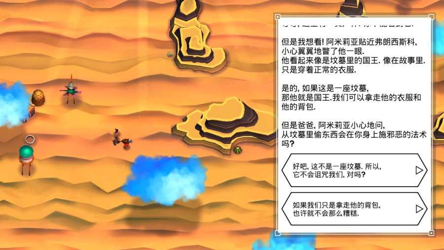 云之追逐者 汉化版截图3