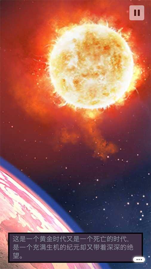 异星探险:编年史 汉化版截图2