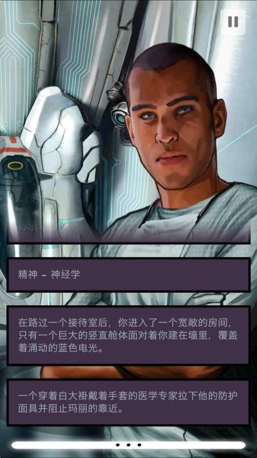 异星探险:编年史 汉化版截图3