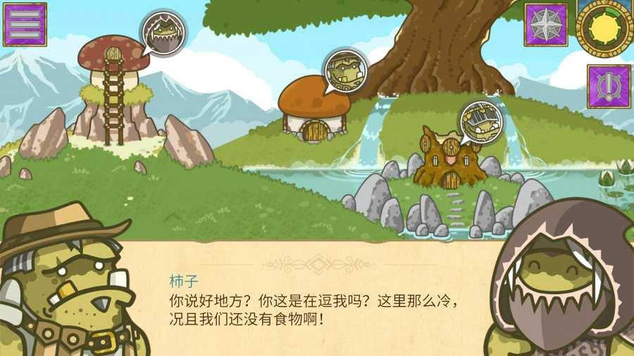 兽人探险队截图1