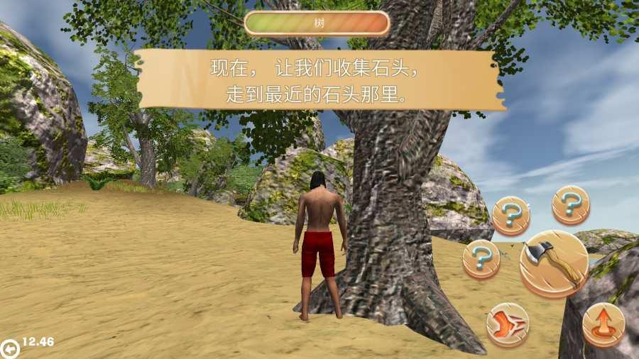 生存岛:野蛮人2截图2