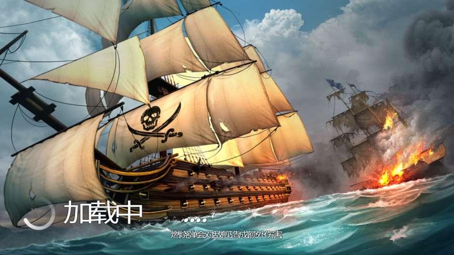 海盗战斗时代的船只截图1