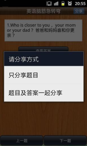 英语脑筋急转弯 生活 App-愛順發玩APP