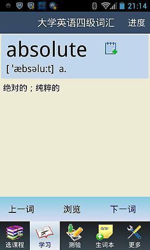 【免費生產應用App】RT背单词-APP點子