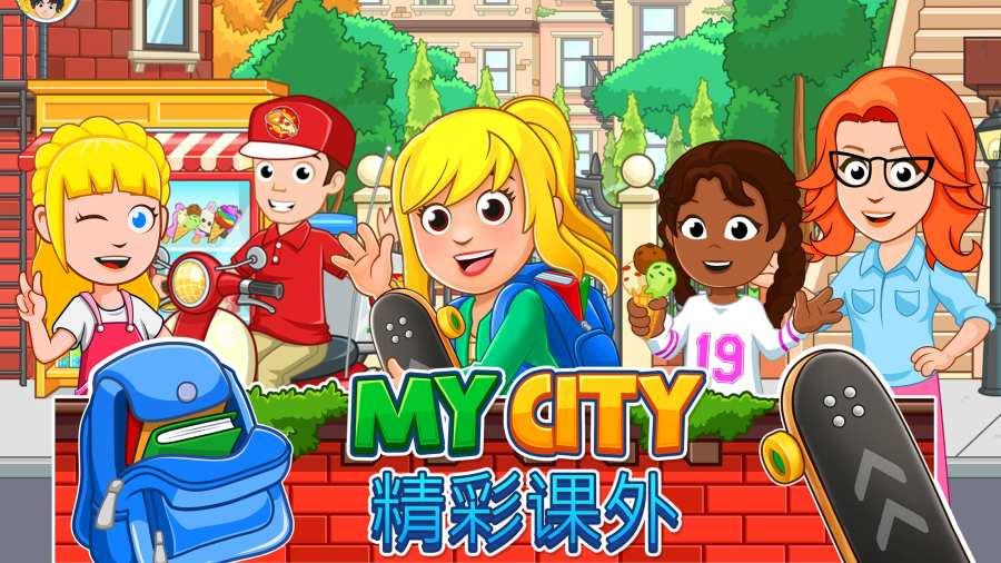 我的城市 : 放学后截图4