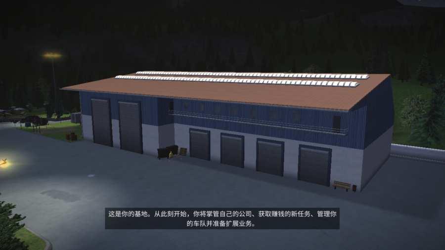 模拟建造3汉化版