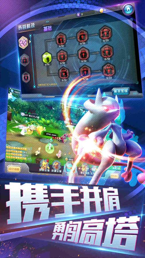 口袋妖怪3DS截图2